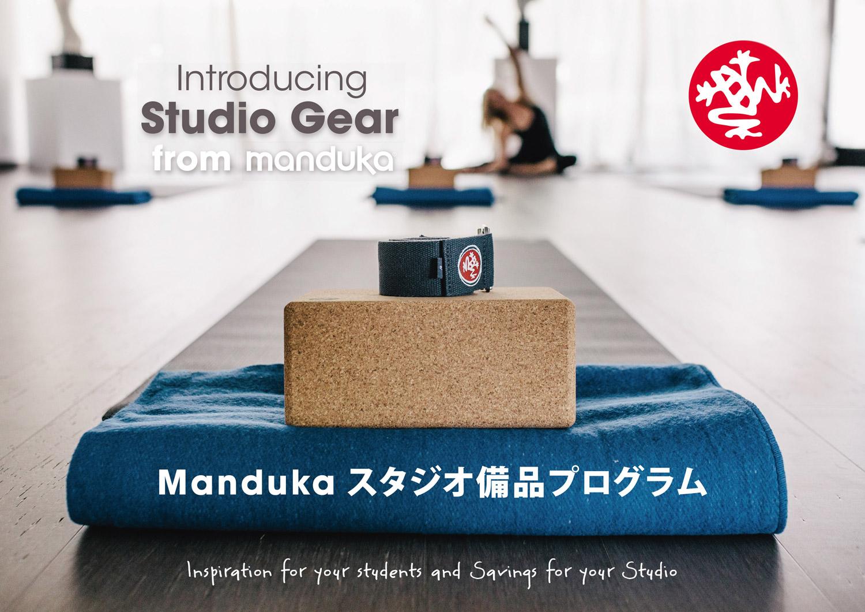 manduka_studio_catalog01s