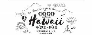 cocodeshawaii_01
