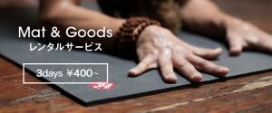 rental ttl 300x125 - 【ヨガマットレンタル】Mandukaレンタルサービスまもなくスタート!