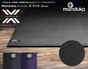401105018 a 300x236 - 待望のエックスマット(5mm)予約販売 開始!