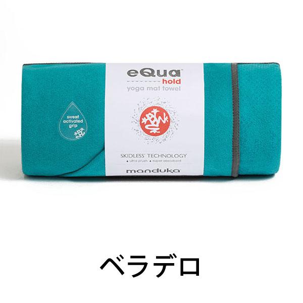 11 000000000233 - MANDUKA eQuaホールドマットタオルから待望の新色
