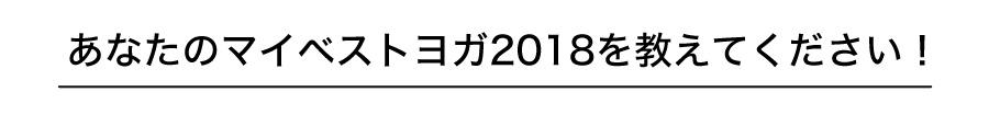 manduka best2018 02 1 1 - Instagramキャンペーン【Mandukaベストヨガ2018】