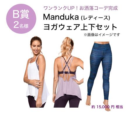 manduka best2018 02 5 1 - Instagramキャンペーン【Mandukaベストヨガ2018】