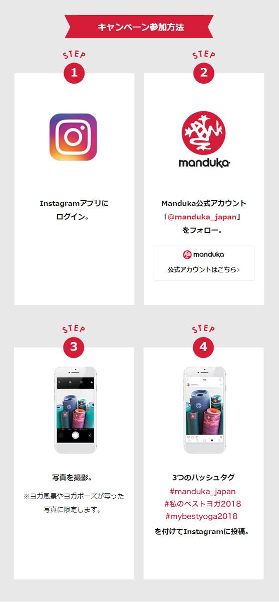 manduka best2018 02 8 1 - Instagramキャンペーン【Mandukaベストヨガ2018】