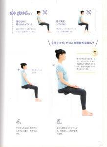 11 7 219x300 - NHK まる得マガジン 4-5月号 誰でも椅子ヨガ