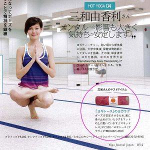 img28 1 300x300 - Yogajournal vol.39
