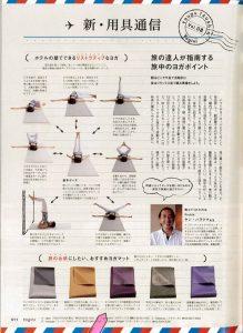 yogini47 02 s 1 219x300 - Yogini Vol.47