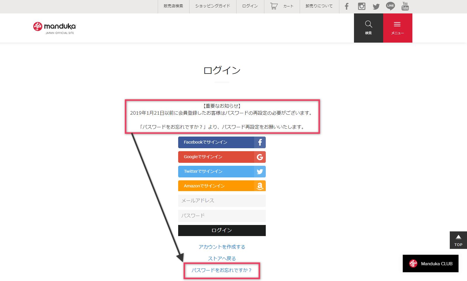 Password reissue - Manduka 日本公式サイト サイトリニューアルのお知らせ