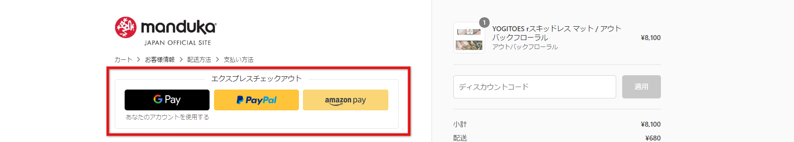 expresspay - Manduka 日本公式サイト サイトリニューアルのお知らせ