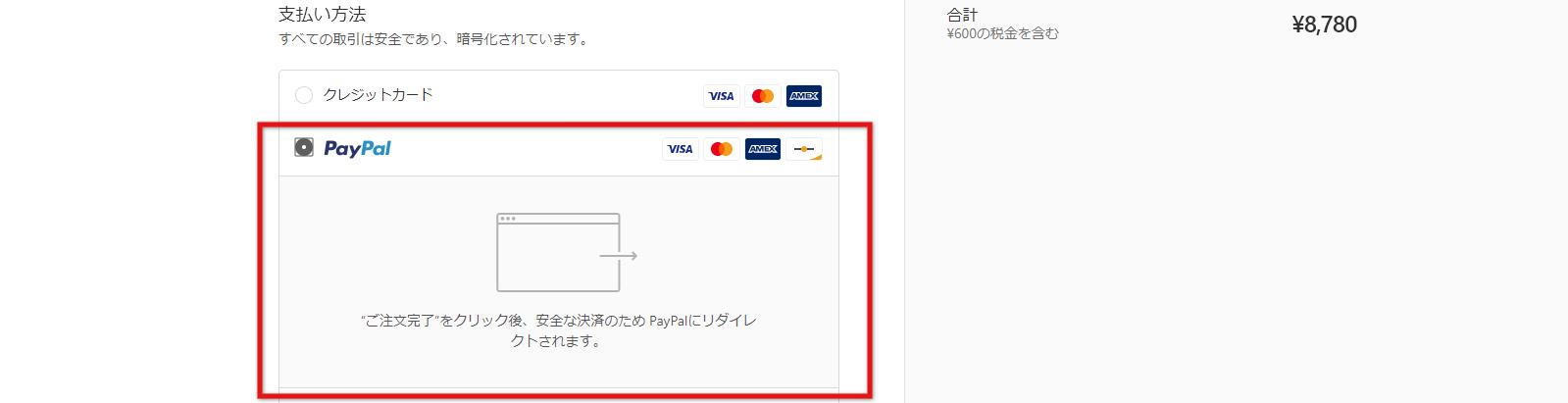 paypal - Manduka 日本公式サイト サイトリニューアルのお知らせ