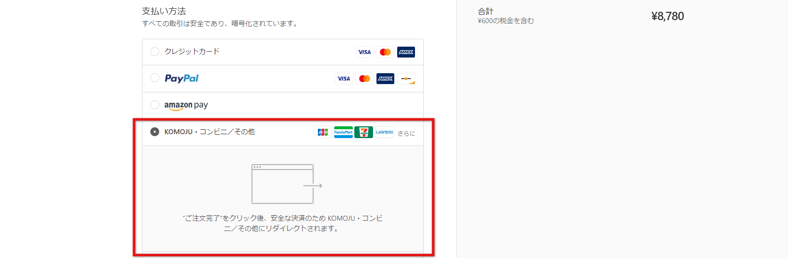 screenshot shop.manduka.jp 2019.01.30 19 19 13 - Manduka 日本公式サイト サイトリニューアルのお知らせ