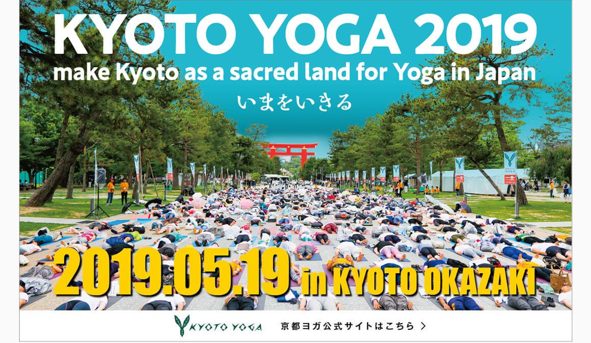 kyotoyoga2019 02 1 - 「Manduka × Kyotoヨガ旅 2019」キャンペーン~イベント:京都ヨガ2019 VIPペアシート& 旅行券が当たる