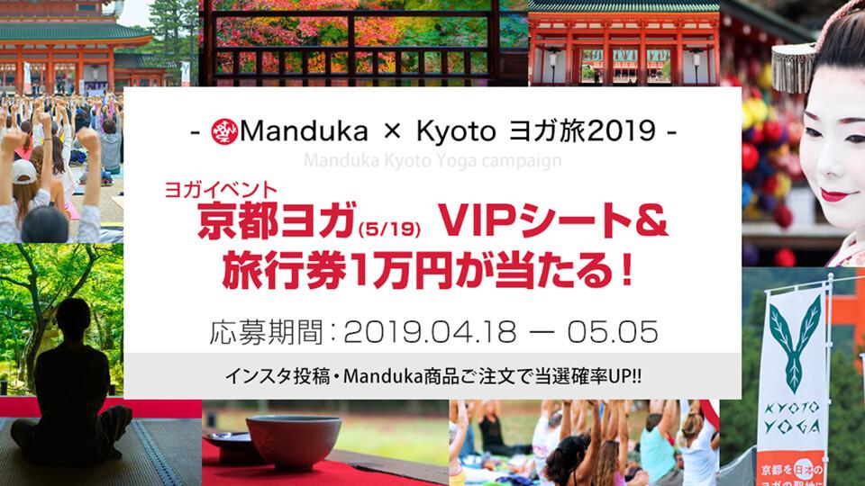 kyotoyoga2019 i - 【Manduka Japan 協賛】喧騒な日常を忘れ、平安に還る@京都ヨガ2019