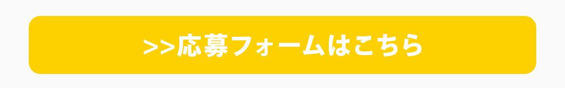 kyotoyoga2019 oubo - 「Manduka × Kyotoヨガ旅 2019」キャンペーン~イベント:京都ヨガ2019 VIPペアシート& 旅行券が当たる