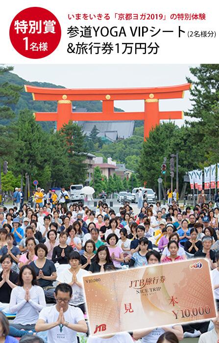 kyotoyoga2019 shohin01 - 「Manduka × Kyotoヨガ旅 2019」キャンペーン~イベント:京都ヨガ2019 VIPペアシート& 旅行券が当たる