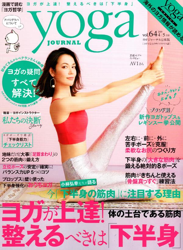 hyoushi - ヨガジャーナルvol.64