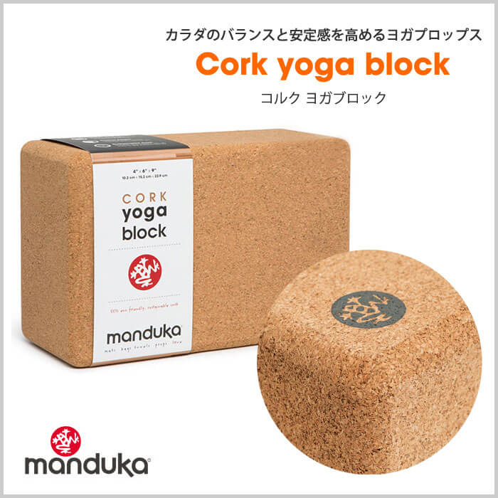 401105042 a - Manduka ヨガプロップスの役割と種類