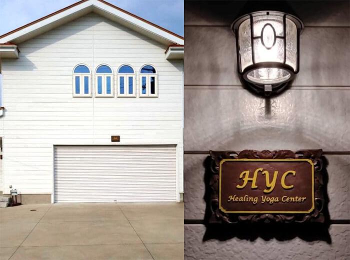 img1 1 - Healing Yoga Center 青森県上北郡のヨガスタジオ:Manduka取扱店紹介
