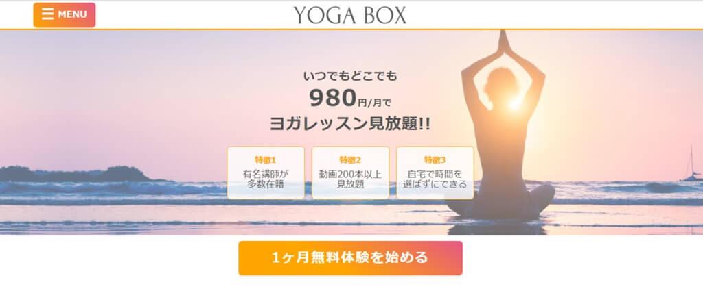 yogabox - 自宅で楽しめる「おこもりヨガ」オンラインヨガレッスン5選
