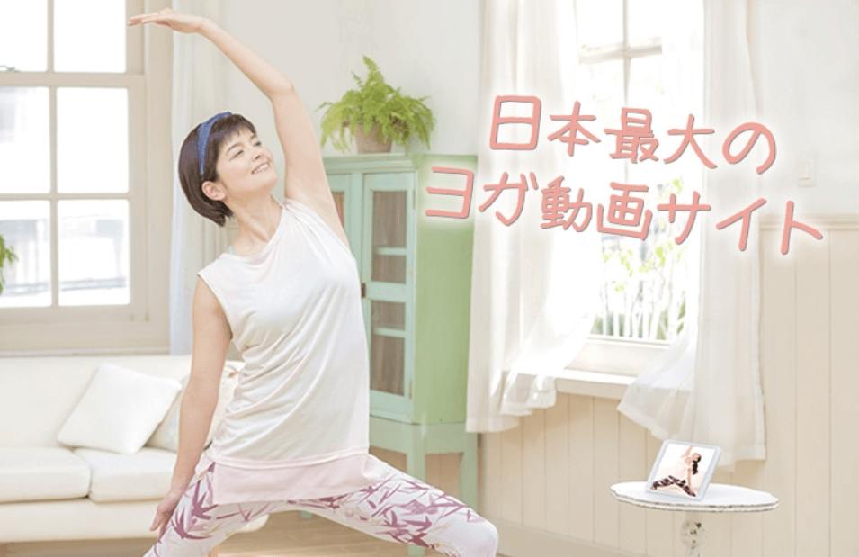 yogalogo - 自宅で楽しめる「おこもりヨガ」オンラインヨガレッスン5選