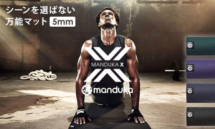 best seller xmat - Manduka ヨガマットの選び方