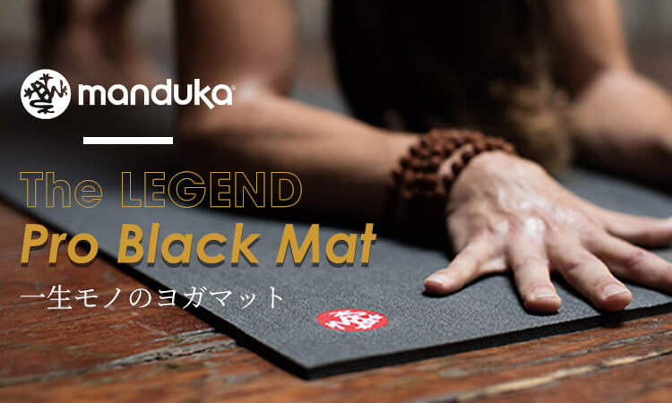 dendo 401105001 - Manduka ヨガマットの選び方