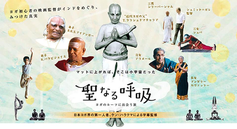 seinarukokyu 1 - ヨガマットの歴史