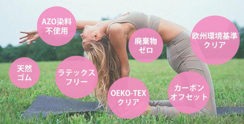 yogamat sustainable - Manduka ヨガマットの選び方