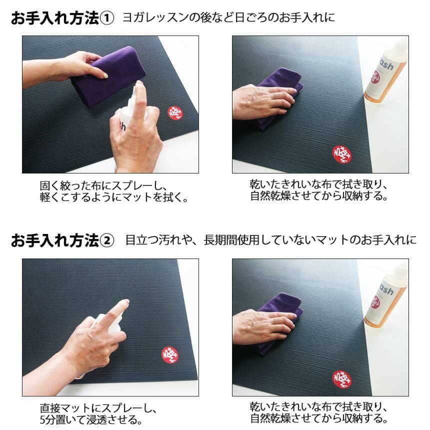 lighter - ヨガグッズのお手入れ方法